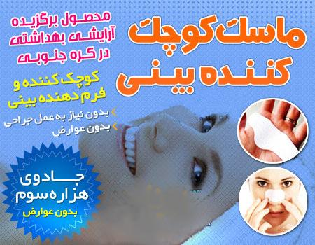 خرید پستی ارزان قیمت ماسك كوچك كننده بینی زنانه عروس